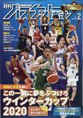 月刊 バスケットボール 2021年 02月号の本