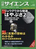 日経 サイエンス 2021年 02月号の本