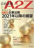 会社法務 A2Z (エートゥージー) 2021年 01月号の本