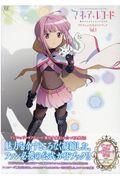 マギアレコード魔法少女まどか☆マギカ外伝TVアニメ公式ガイドブック 1の本