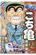 平成こち亀13年 1~6月の本