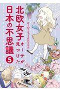 北欧女子オーサが見つけた日本の不思議 5の本