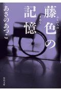 藤色の記憶の本