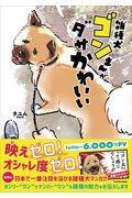 雑種犬ゴンさんがダサかわいいの本