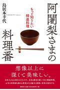 阿闍梨さまの料理番の本