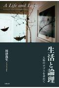 生活と論理の本