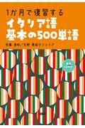 1か月で復習するイタリア語基本の500単語の本