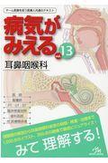 病気がみえる vol.13の本