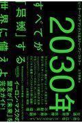 2030年:すべてが「加速」する世界に備えよの本