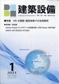 月刊 BE建築設備 2021年 01月号の本