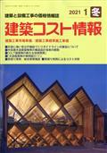 建築コスト情報 2021年 01月号の本