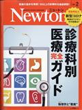 Newton (ニュートン) 2021年 02月号の本
