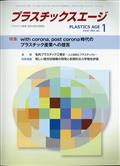 プラスチックスエージ 2021年 01月号の本
