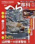 月刊 へら専科 2021年 02月号の本
