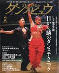 月刊 ダンスビュウ 2021年 02月号の本