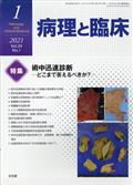 病理と臨床 2021年 01月号の本