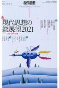 現代思想 2021 1(vol.49ー1)の本