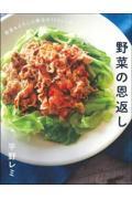 野菜の恩返しの本