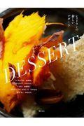 レストランの新しいデザートの本