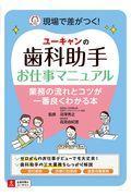 ユーキャンの歯科助手お仕事マニュアルの本