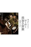 カフェ・バッハ コーヒー焙煎の技術の本