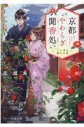 京都やわらぎ聞香処の本