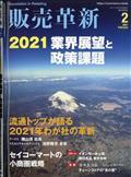 販売革新 2021年 02月号の本