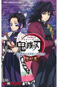 TVアニメ『鬼滅の刃』公式キャラクターズブック 参ノ巻の本