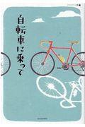 自転車に乗っての本