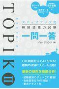 ステップアップ式韓国語能力試験TOPIK2一問一答の本