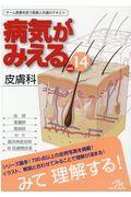 病気がみえる vol.14の本