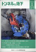 トンネルと地下 2021年 01月号の本