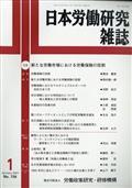 日本労働研究雑誌 2021年 01月号の本