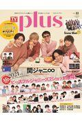 TVガイドPLUS VOL.41(2021 WINTER ISSUE)の本