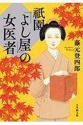 祇園「よし屋」の女医者の本