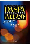 コールドウォー DASPA吉良大介の本
