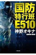 国防特行班E510の本
