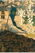 宇喜多の楽土の本