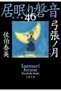 弓張ノ月の本