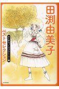田渕由美子ベストセレクション おとめちっくラブストーリー編の本