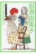 田渕由美子ベストセレクション 憧れのキャンパスライフ編の本