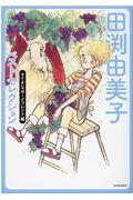 田渕由美子ベストセレクション すてきなボーイフレンド編の本