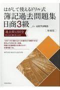 増補版 はがして使えるドリル式簿記過去問題集日商3級 for LECTURESの本