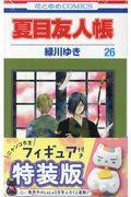 特装版 夏目友人帳 第26巻の本