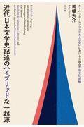 近代日本文学史記述のハイブリッドな一起源の本