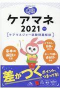 第14版 クエスチョン・バンクケアマネ 2021の本