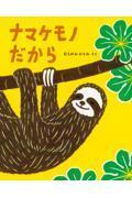 ナマケモノだからの本
