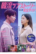 韓流ラブストーリー完全ガイド 慈愛号の本