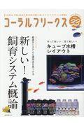 コーラルフリークス VOL.33の本