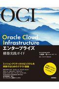 Oracle Cloud Infrastructureエンタープライズ構築実践ガイドの本